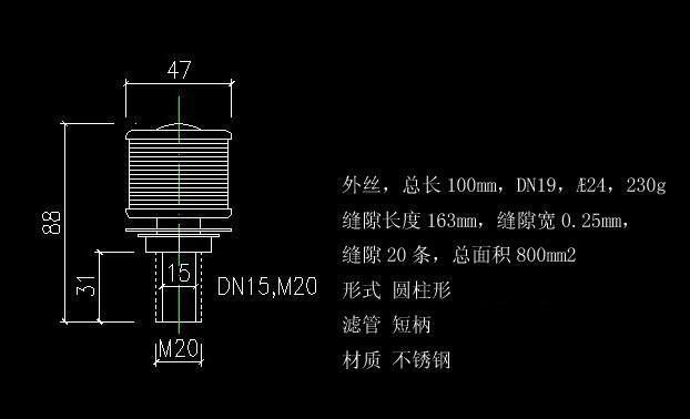 滤头外观为叠片式圆柱形、滤头总长88mm、0.5T/h不锈钢滤头材质304或316L不锈钢,外观为圆形滤头机械强度高,耐腐蚀缝隙牢固不变形,滤速稳定水质稳定,不锈钢滤头使用寿命长等优点。广泛应用于水处理过滤器排水系统、过滤池配水装置、软化水的组合式、回程式、离子交换柱设备,滤池单水反冲洗和重力式、压力式滤罐及离子交换滤床等配水过滤系统。不锈钢滤头既可适用于生活饮用水处理,也可适用于饮料、印染、游泳池等各种工业用水处,同样可以应用于工业废水,生活污水处理工程中。 304或316L材质圆柱型碟片式不锈钢滤头出